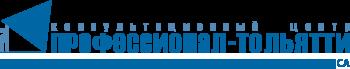 """Консультационный центр """"Профессионал - Тольятти"""""""